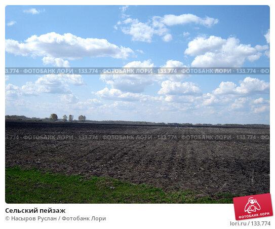 Сельский пейзаж, фото № 133774, снято 5 мая 2007 г. (c) Насыров Руслан / Фотобанк Лори