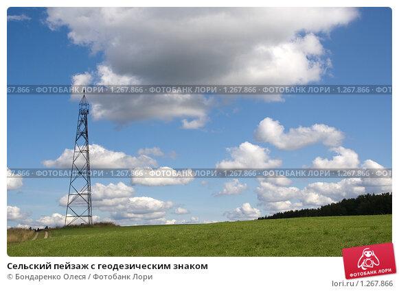 Купить «Сельский пейзаж с геодезическим знаком», фото № 1267866, снято 1 сентября 2009 г. (c) Бондаренко Олеся / Фотобанк Лори
