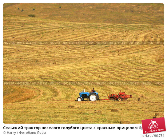Сельский трактор веселого голубого цвета с красным прицелом брикетируют сено на поле освещенном солнечном светом, фото № 96754, снято 24 августа 2007 г. (c) Harry / Фотобанк Лори