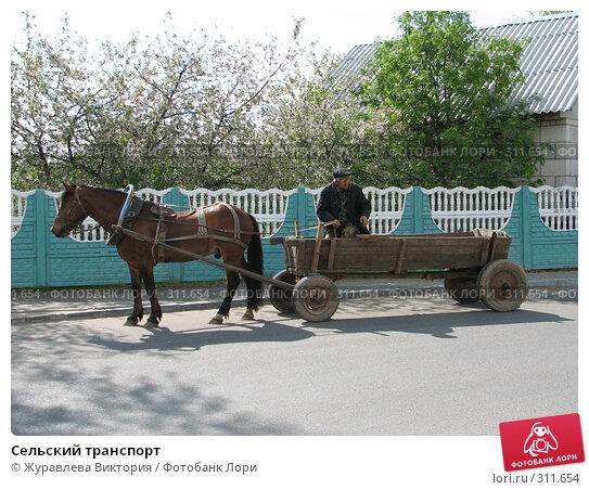 Сельский транспорт, фото № 311654, снято 21 ноября 2007 г. (c) Журавлева Виктория / Фотобанк Лори