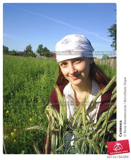 Купить «Селянка», фото № 84650, снято 4 августа 2006 г. (c) Яков Филимонов / Фотобанк Лори