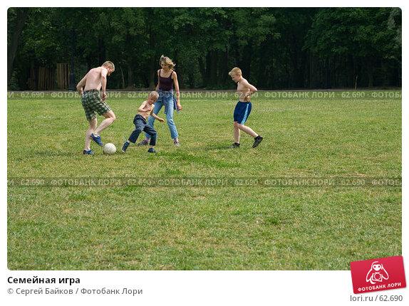 Семейная игра, фото № 62690, снято 24 июня 2007 г. (c) Сергей Байков / Фотобанк Лори