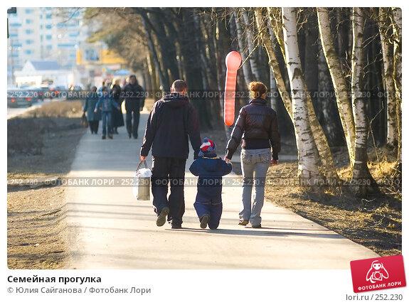 Семейная прогулка, фото № 252230, снято 31 марта 2008 г. (c) Юлия Сайганова / Фотобанк Лори
