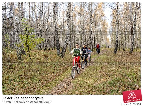 Семейная велопрогулка, фото № 103354, снято 25 марта 2017 г. (c) Ivan I. Karpovich / Фотобанк Лори