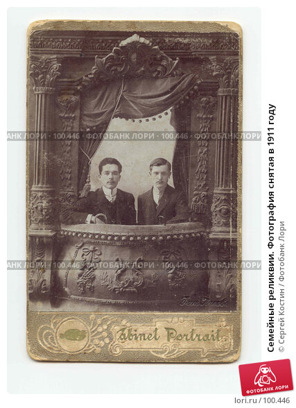 Купить «Семейные реликвии. Фотография снятая в 1911 году», фото № 100446, снято 26 апреля 2018 г. (c) Сергей Костин / Фотобанк Лори