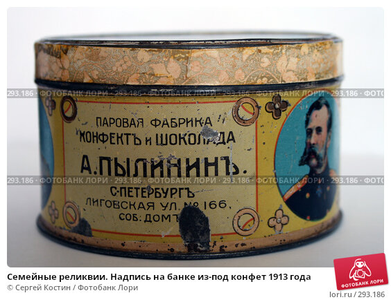 Семейные реликвии. Надпись на банке из-под конфет 1913 года, фото № 293186, снято 17 мая 2008 г. (c) Сергей Костин / Фотобанк Лори