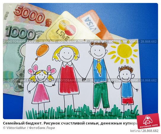 Купить «Семейный бюджет. Рисунок счастливой семьи, денежные купюры и банковские карты.», фото № 28868682, снято 14 июля 2018 г. (c) ViktoriiaMur / Фотобанк Лори