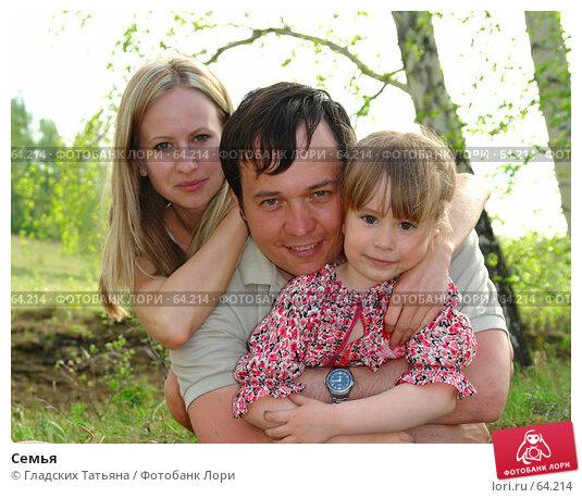 Семья, фото № 64214, снято 20 мая 2007 г. (c) Гладских Татьяна / Фотобанк Лори