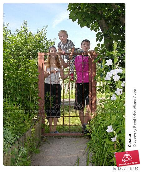 Семья, фото № 116450, снято 10 июля 2004 г. (c) Losevsky Pavel / Фотобанк Лори