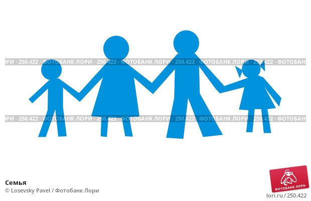 Семья, иллюстрация № 250422 (c) Losevsky Pavel / Фотобанк Лори
