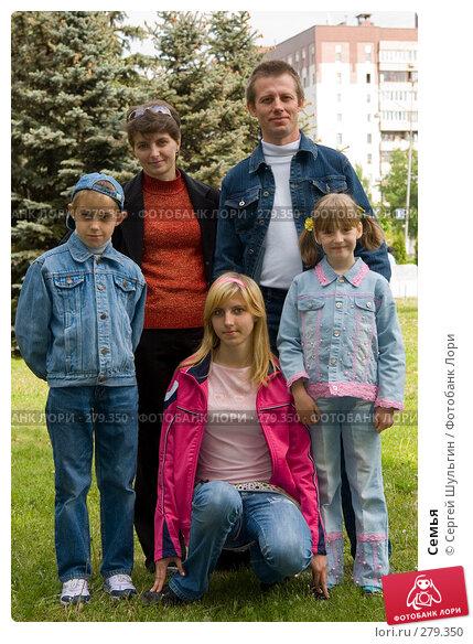Семья, фото № 279350, снято 9 мая 2007 г. (c) Сергей Шульгин / Фотобанк Лори