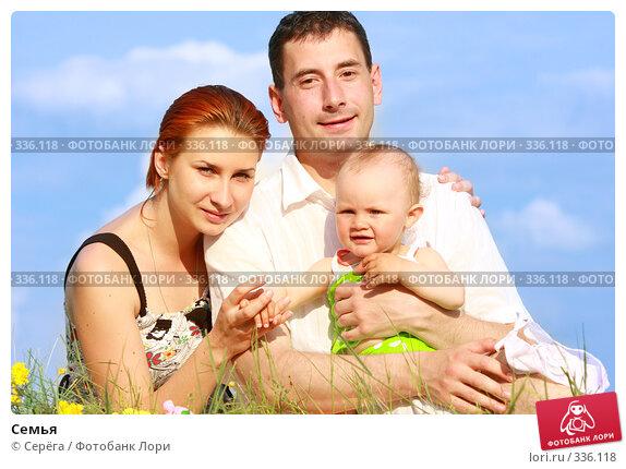 Семья, фото № 336118, снято 21 июня 2008 г. (c) Серёга / Фотобанк Лори