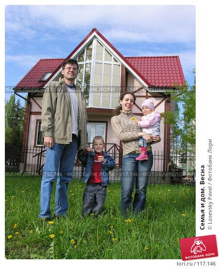 Семья и дом. Весна, фото № 117146, снято 20 мая 2006 г. (c) Losevsky Pavel / Фотобанк Лори