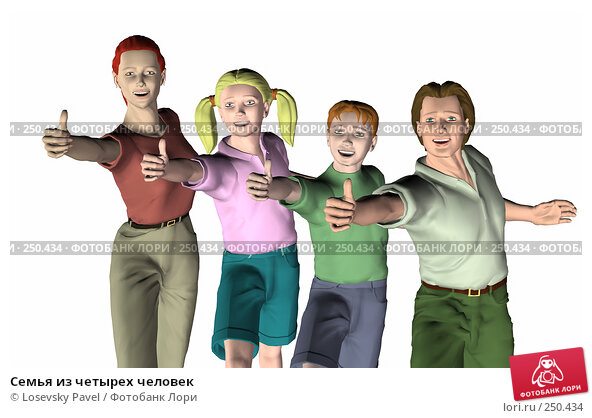 Семья из четырех человек, иллюстрация № 250434 (c) Losevsky Pavel / Фотобанк Лори