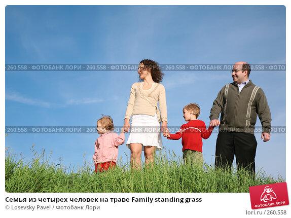 Семья из четырех человек на траве Family standing grass, фото № 260558, снято 13 января 2017 г. (c) Losevsky Pavel / Фотобанк Лори