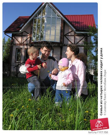 Семья из четырех человек сидит у дома, фото № 117150, снято 20 мая 2006 г. (c) Losevsky Pavel / Фотобанк Лори