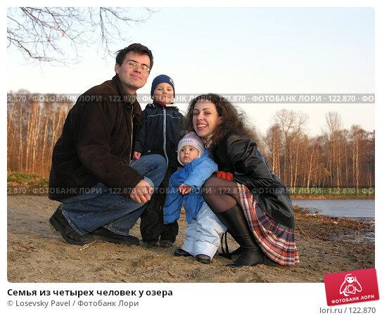 Семья из четырех человек у озера, фото № 122870, снято 6 ноября 2005 г. (c) Losevsky Pavel / Фотобанк Лори