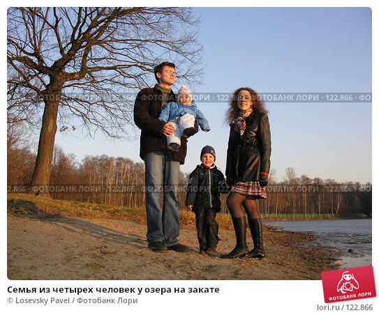 Купить «Семья из четырех человек у озера на закате», фото № 122866, снято 6 ноября 2005 г. (c) Losevsky Pavel / Фотобанк Лори