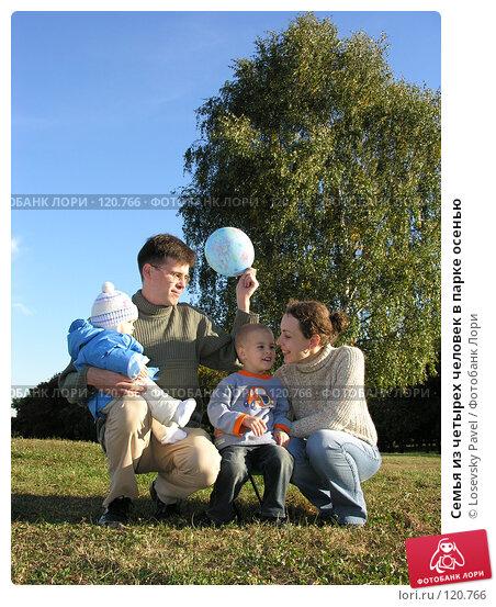 Купить «Семья из четырех человек в парке осенью», фото № 120766, снято 19 сентября 2005 г. (c) Losevsky Pavel / Фотобанк Лори