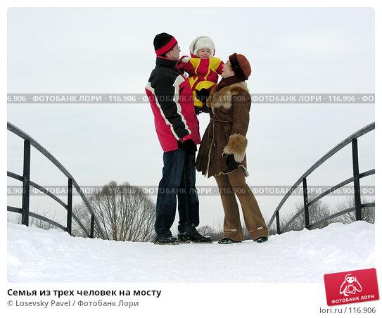 Семья из трех человек на мосту, фото № 116906, снято 19 февраля 2006 г. (c) Losevsky Pavel / Фотобанк Лори