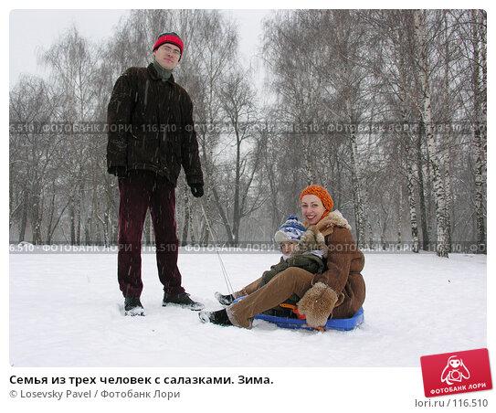 Купить «Семья из трех человек с салазками. Зима.», фото № 116510, снято 11 декабря 2005 г. (c) Losevsky Pavel / Фотобанк Лори