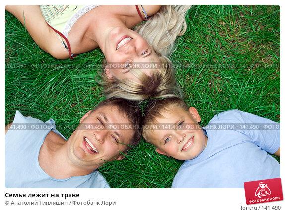 Семья лежит на траве, фото № 141490, снято 4 августа 2007 г. (c) Анатолий Типляшин / Фотобанк Лори