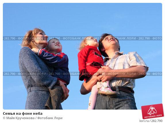 Семья на фоне неба, фото № 282790, снято 12 мая 2008 г. (c) Майя Крученкова / Фотобанк Лори