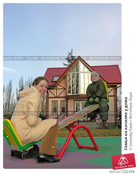 Семья на качелях у дома, фото № 122934, снято 19 ноября 2005 г. (c) Losevsky Pavel / Фотобанк Лори