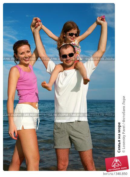 Купить «Семья на море», фото № 340850, снято 14 мая 2007 г. (c) Losevsky Pavel / Фотобанк Лори