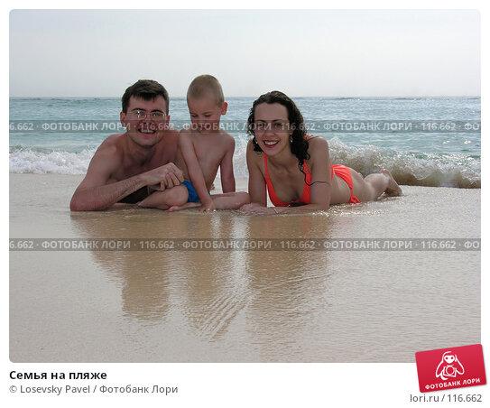 Семья на пляже, фото № 116662, снято 4 января 2006 г. (c) Losevsky Pavel / Фотобанк Лори