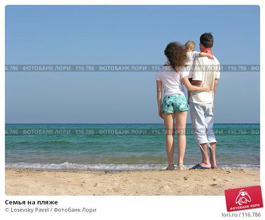 Семья на пляже, фото № 116786, снято 7 января 2006 г. (c) Losevsky Pavel / Фотобанк Лори