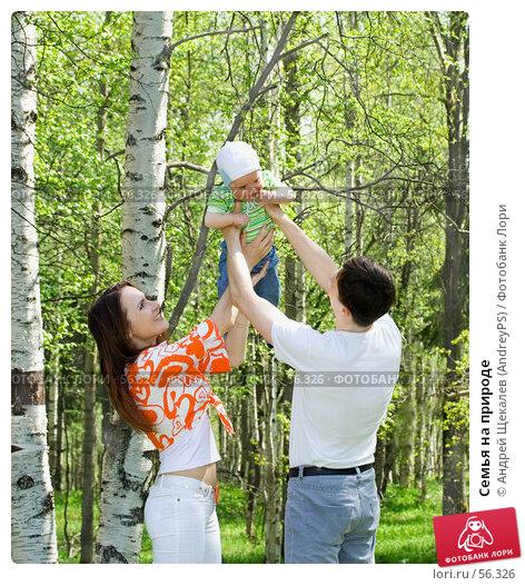 Семья на природе, фото № 56326, снято 28 мая 2007 г. (c) Андрей Щекалев (AndreyPS) / Фотобанк Лори