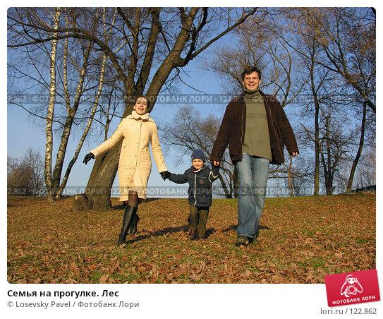 Семья на прогулке. Лес, фото № 122862, снято 5 ноября 2005 г. (c) Losevsky Pavel / Фотобанк Лори