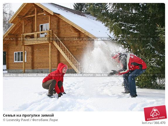 Семья на прогулке зимой, фото № 366470, снято 28 января 2007 г. (c) Losevsky Pavel / Фотобанк Лори