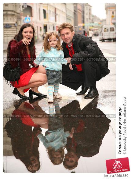Семья на улице города, фото № 260530, снято 23 января 2017 г. (c) Losevsky Pavel / Фотобанк Лори