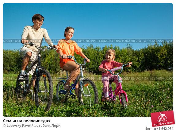 Купить «Семья на велосипедах», фото № 1642954, снято 26 августа 2009 г. (c) Losevsky Pavel / Фотобанк Лори