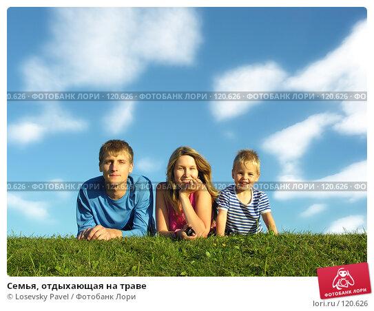Купить «Семья, отдыхающая на траве», фото № 120626, снято 22 апреля 2018 г. (c) Losevsky Pavel / Фотобанк Лори