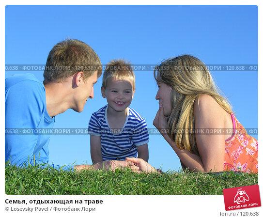 Семья, отдыхающая на траве, фото № 120638, снято 20 августа 2005 г. (c) Losevsky Pavel / Фотобанк Лори