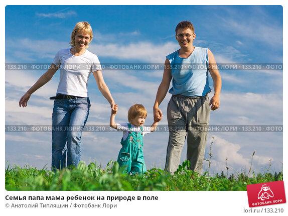 Семья папа мама ребенок на природе в поле, фото № 133210, снято 4 августа 2007 г. (c) Анатолий Типляшин / Фотобанк Лори