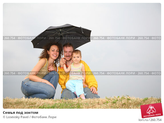 Семья под зонтом, фото № 260754, снято 10 декабря 2016 г. (c) Losevsky Pavel / Фотобанк Лори