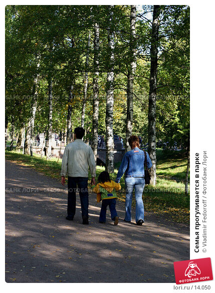 Семья прогуливается в парке, фото № 14050, снято 24 сентября 2006 г. (c) Vladimir Fedoroff / Фотобанк Лори