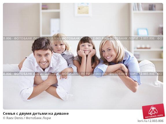 Семья с двумя детьми на диване, фото № 2003806, снято 21 августа 2010 г. (c) Raev Denis / Фотобанк Лори