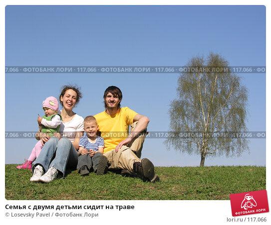 Семья с двумя детьми сидит на траве, фото № 117066, снято 4 мая 2006 г. (c) Losevsky Pavel / Фотобанк Лори