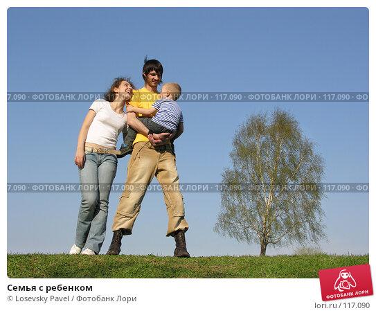 Семья с ребенком, фото № 117090, снято 4 мая 2006 г. (c) Losevsky Pavel / Фотобанк Лори