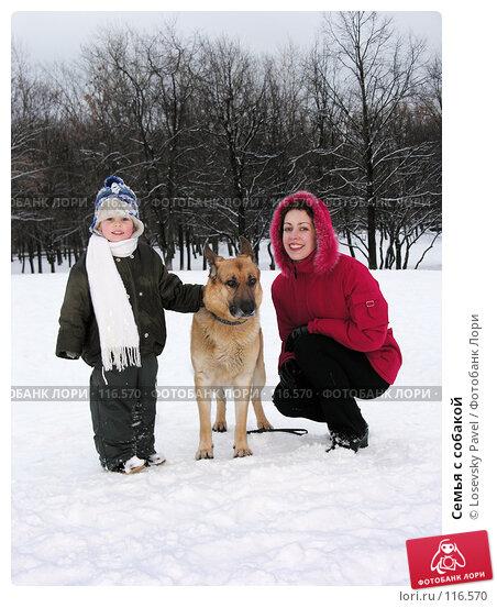 Купить «Семья с собакой», фото № 116570, снято 18 декабря 2005 г. (c) Losevsky Pavel / Фотобанк Лори