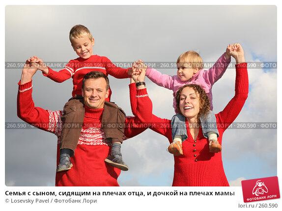 Семья с сыном, сидящим на плечах отца, и дочкой на плечах мамы, фото № 260590, снято 21 июля 2017 г. (c) Losevsky Pavel / Фотобанк Лори