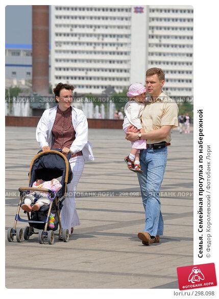 Семья. Семейная прогулка по набережной, фото № 298098, снято 24 мая 2008 г. (c) Федор Королевский / Фотобанк Лори