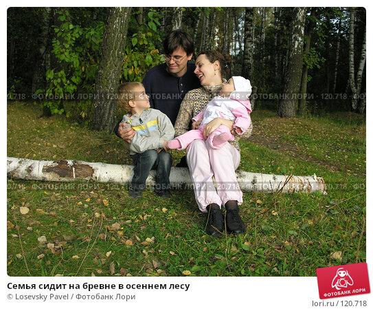 Купить «Семья сидит на бревне в осеннем лесу», фото № 120718, снято 15 сентября 2005 г. (c) Losevsky Pavel / Фотобанк Лори