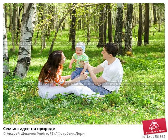 Семья сидит на природе, фото № 56362, снято 28 мая 2007 г. (c) Андрей Щекалев (AndreyPS) / Фотобанк Лори