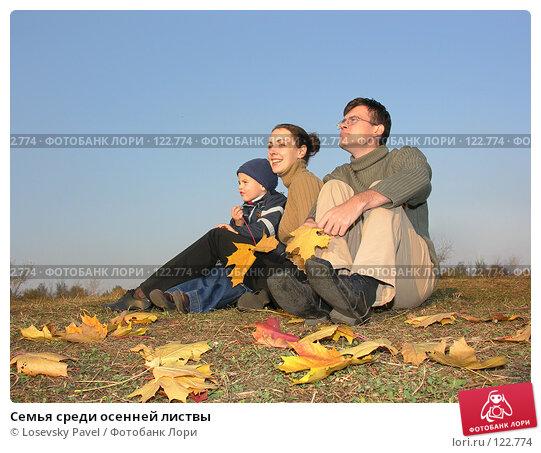 Семья среди осенней листвы, фото № 122774, снято 13 октября 2005 г. (c) Losevsky Pavel / Фотобанк Лори